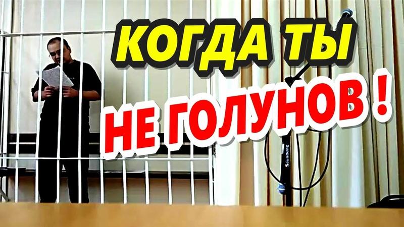 🔥 Когда ты не Голунов Егора Василенко лишили последнего слова и впаяли 12 лет строгого режима 🔥