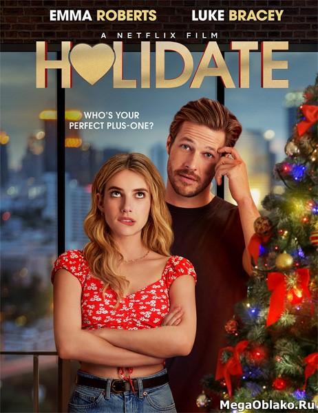 Пара на праздники / Holidate (2020/WEB-DL/WEB-DLRip)