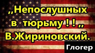 Жириновский пообещал всем непослушным тюрьму ! Путин и Бйден в одной команде//Америка США Россия