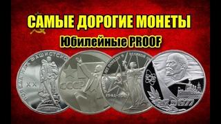 САМЫЕ ДОРОГИЕ И РЕДКИЕ ЮБИЛЕЙНЫЕ МОНЕТЫ СССР  СТОИМОСТЬ МОНЕТ ДО 30 ТЫСЯЧ РУБЛЕЙ