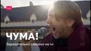 Сериал «ЧУМА!» 2020. Серия 1, 2. Весь сезон смотри бесплатно на ivi