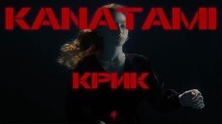 KANATAMI - Крик (Official Video 2020)