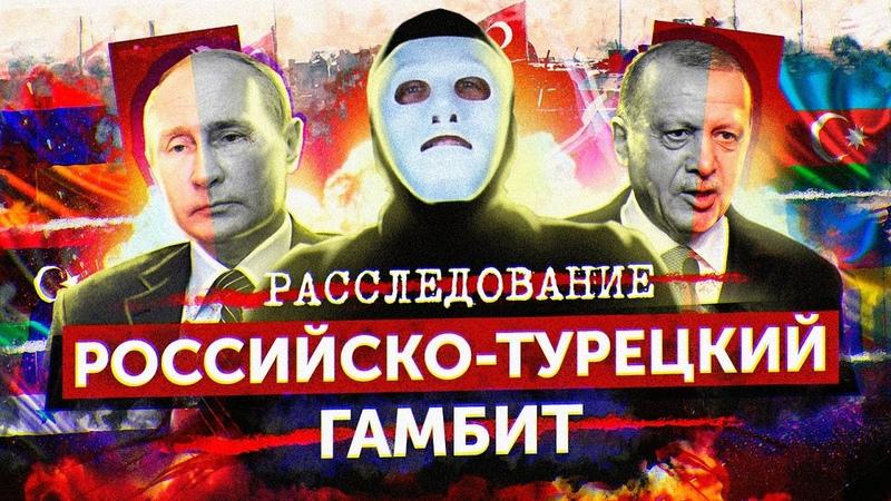 Российско Турецкий Гамбит От Карабаха снова к Донбассу Быть Или