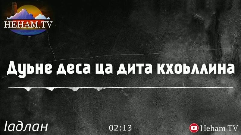 Дуьне деса ца дита кхоьллина Iадлан