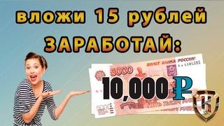 💰Как заработать  рублей, вложив от 15 рублей! Новый матричный проект 2021.👍