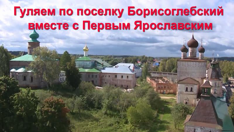 Гуляем по поселку Борисоглебский вместе с Первым Ярославским
