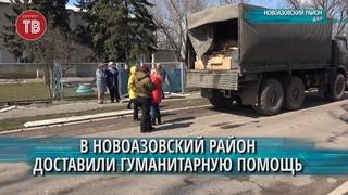 Гуманитарную помощь доставили в Новоазовский район