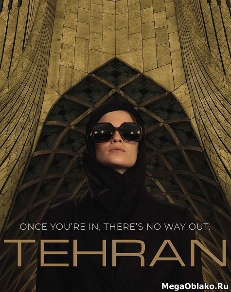 Тегеран (1 сезон: 1-8 серии из 8) / Tehran / 2020 / ПМ (TVShows) / WEB-DLRip + WEB-DL (1080p)