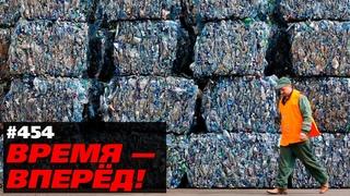 Золотые горы. Что Россия будет делать с мусором