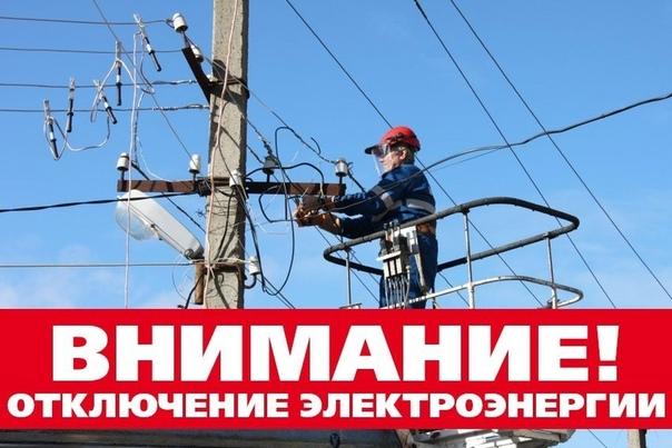 В связи с ремонтными работами на ВЛ-0,4кВ от ТП-101 линия 6