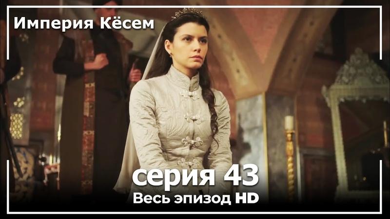 Великолепный век Империя Кёсем серия 43