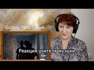 "Реакция учителя музыки на клип Gustov Fam ""Дым"""