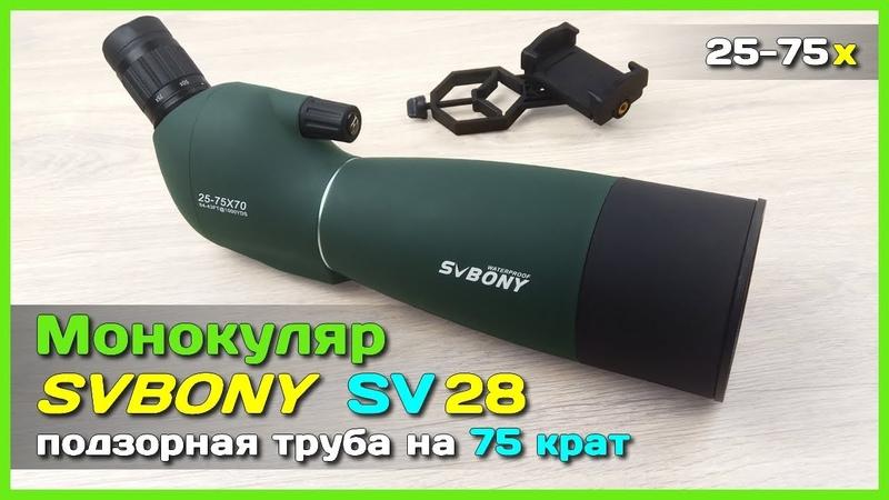 📦 Монокуляр SVBONY SV28 с АлиЭкспресс Подзорная труба телескоп 75x из Китая