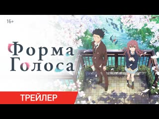 ФОРМА ГОЛОСА | Трейлер | Уже в онлайн-кинотеатрах