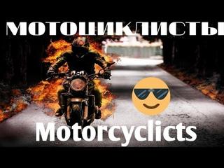 Мотоциклист и Мотоциклистка 🧍♂️❤️🧍♀️🏍️💨