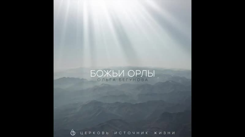 Источник Жизни Божьи Орлы Ольга Бегунова mp4