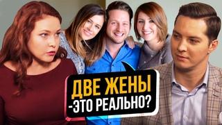 Многоженство в России. Шведская семья. Полигамия.