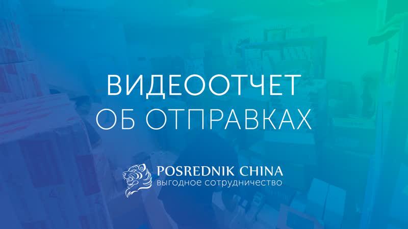 Видеоотчет об отправках от Posrednik China
