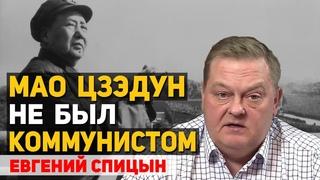 Как и почему Хрущев поссорился с Мао Цзэдуном. Евгений Спицын