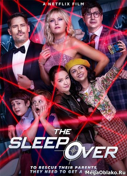 Вот это ночка! / The Sleepover (2020/WEB-DL/WEB-DLRip)