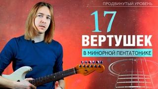 Уроки гитары. 17 вертушек в минорной пентатонике