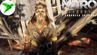 Metro: Exodus - Enhanced Edition #19 🎮 Идеальный стелс)