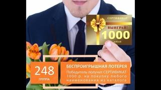 Результат Беспроигрышная Лотерея Группа №248