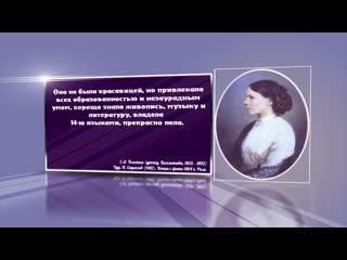 Ролик Краткая биография А.К. Толстого. Часть 5. Сестра моей души- Софья Андреевна