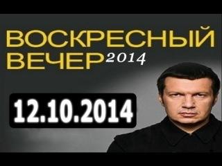 Воскресный вечер с Владимиром Соловьевым  смотреть онлайн