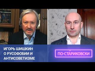 Игорь Шишкин о русофобии и антисоветизме. Николай Стариков. ФАН-ТВ
