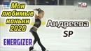 [ENERGIZER] Elizaveta ANDREEVA [10] (Sambo70, Khrustalny) - SP, My favourite skates (11/2020)