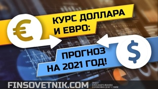 Курс доллара и евро: прогноз на 2021-й год!