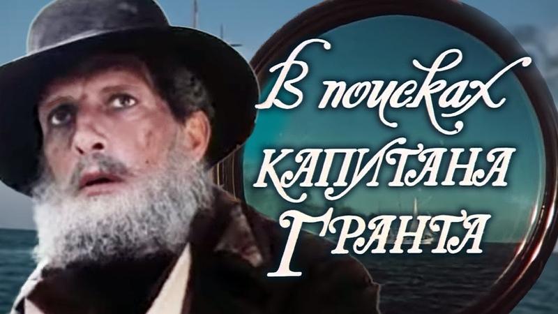 В поисках капитана Гранта 1985 4 серия Золотой бог