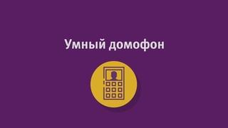 «Умный домофон» от Уфанет поможет сделать проживан...