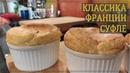 Классическое суфле Азбука десертов от А до Я Рецепты Франции / Как приготовить суфле за 20 минут
