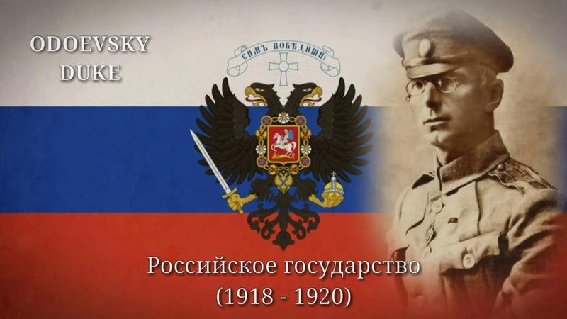 Russian White Army March March of the Drozdovsky Regiment Марш Дроздовского Полка Instrumental