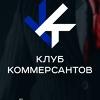 Клуб Коммерсантов