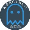 Квестики - все квесты в реальности в Москве