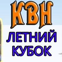 Кубок КВН
