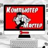 Компьютер Мастер