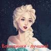 *♥* ♥*♥*♥*♥Блондинки - лучшие!♥*♥*♥*♥*♥*