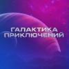 Галактика Приключений | Нижний Новгород