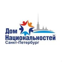 Логотип Санкт-Петербургский Дом национальностей