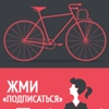 Спорт. Велосипед. Фитнес... your life...