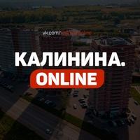 Калинина.online   Красноярск