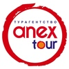 Горящие туры. Турагентство Anex Tour