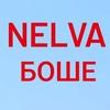 Ирина Нелва