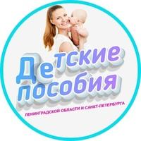 Детские  пособия Лен. область и Санкт-Петербург