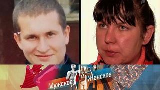 Мужское / Женское - Несудите строго. Выпуск от