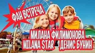 Фан встреча Миланы Филимоновой,  Milana Star и Денис Бунин в парке Сказка! Зеркальный лабиринт.